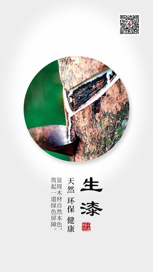 生漆-名鼎檀.jpg