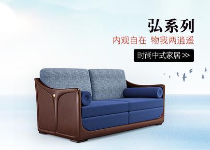 弘系列沙发