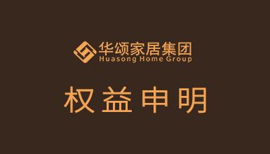 侵权公告   关于深圳云物家居艺术空间有限公司专利侵权行为的判决公告